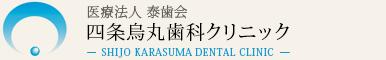 医療法人 泰歯会 四条烏丸ペリオ・インプラントセンター