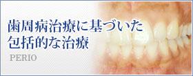 歯周病治療に基づいた 包括的な治療