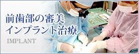 前歯部の審美 インプラント治療