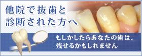 他院で抜歯と診断された方へもしかしたらあなたの歯は、残せるかもしれません